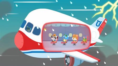奇奇国庆出游坐飞机遇到空难?!宝宝巴士游戏