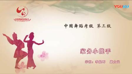 7、中国舞协第四版三级:7《家务小能手》
