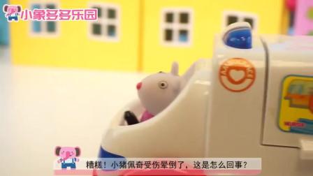 糟糕!小猪佩奇怎么受伤晕倒了呢,到底发生什么事呢?儿童玩具故事