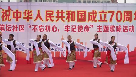 舞蹈《翻身农奴把歌唱》水南笔坛社区