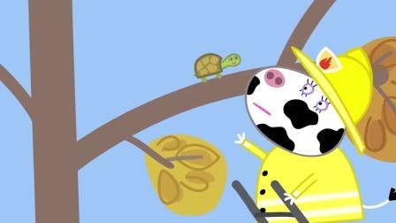 小猪佩奇:奶牛妈妈要营救小乌龟,怎料小乌龟爬到了更高的地方!