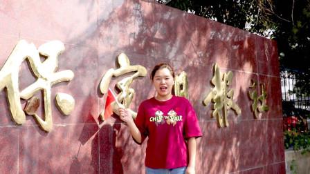 我是河北保定人:新中国成立70周年,你想对祖国说些什么?