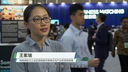 一带一路高峰论坛2019:招商局蛇口工业区控股股份有限公司