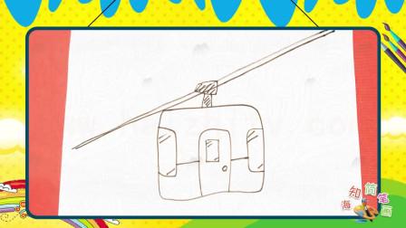 手绘交通工具简笔画之画缆车