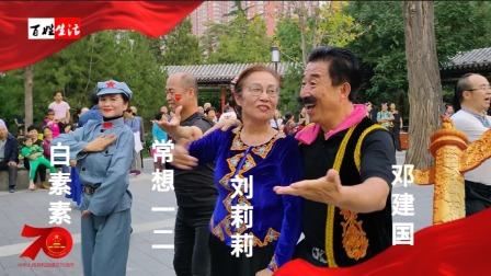 中华人民一家亲《幽默风趣舞蹈》邓建国、素素、刘莉莉、常想一二文艺表演