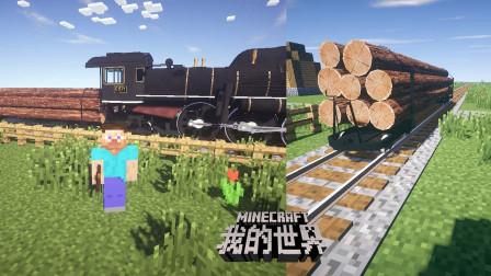 我的世界:这货车上的木头,说明MC可以有圆!
