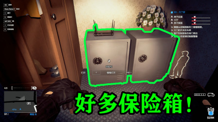 小偷模拟器:再次潜入202号家,意外发现三个保险箱!发财了