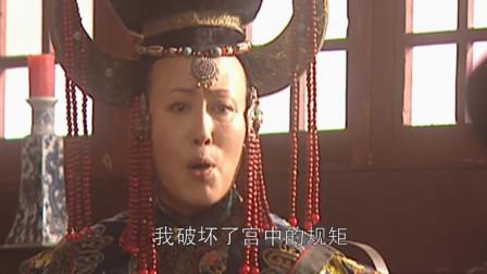 康熙王朝:苏麻喇姑违抗旨意,孝庄准备杀掉她,康熙听后赶紧求情