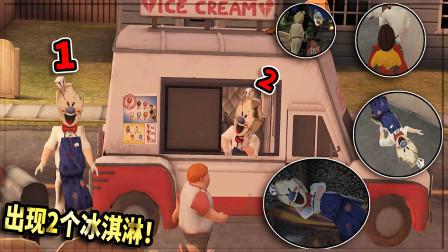 恐怖冰淇淋:困难通关出现双冰淇凌!解锁睡觉撞车囚禁等4结局!