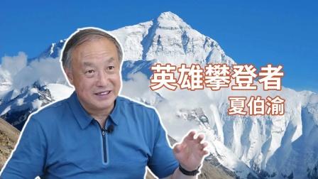 """《攀登者》原型夏伯渝:第一代登山队员用血肉之躯搭成""""中国梯"""""""