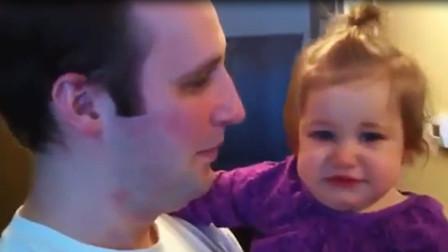 奶爸趁宝宝不注意剃掉胡子,萌娃无法接受,接下来的反应众人笑翻