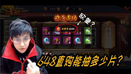 四川话火影:648块拿去吃饭不香吗?我非要花钱受罪去抽S级忍者!