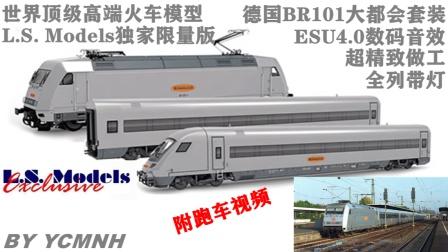 【非专业模型测评】世界顶级高端火车模型 L.S MODELS限定版 附跑车视频 ESU4.0数码音效德国BR101大都会套装 全列带灯