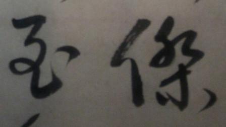 草书:李清照诗《夏日绝句》生当作人杰,死亦为鬼雄