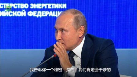 俄罗斯会干预美国2020大选?普京又调皮了