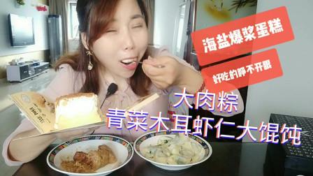 【吃播】海盐爆浆蛋糕好吃的扭起来,肉粽和馄饨