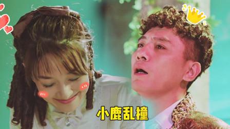 国庆档甜腻恋爱季,《在远方》情话girl马伊琍,撩汉技能满满!