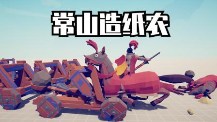 全面战争模拟器中如何用1个骑兵打败20个投石车?吾乃常山赵子龙