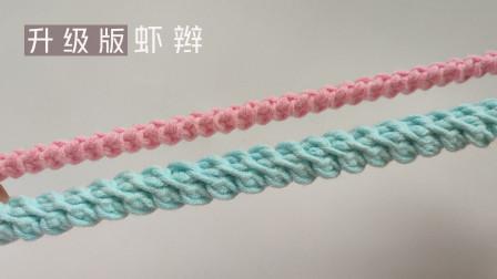 钩针编织新式虾辫加宽加粗更结实更耐用毛线最新织法