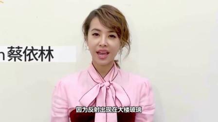 蔡依林捂脸秀法式美甲 粉丝大呼卡姿兰大眼睛太抢镜啦