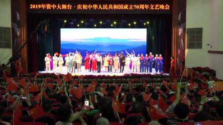 情景表演 《我和我的祖国》资中县旗袍队 西街社区艺术团 资中县木偶剧团