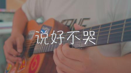 吉他弹唱周杰伦《说好不哭》一首走心情歌