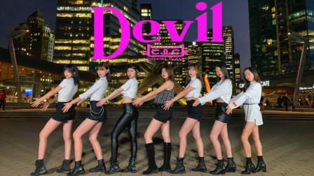 女团韩舞:CLC - Devil 舞蹈完整版(天舞)温哥华