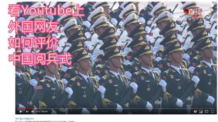 看Youtube上外国网友是如何表白中国的