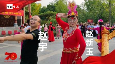 喜迎国庆:赵宇与赵新玉老师迎泽公园激情共舞