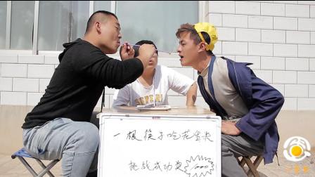 美女摆摊用一根筷子吃花生,不料两小伙用1根吸管完成,太牛了