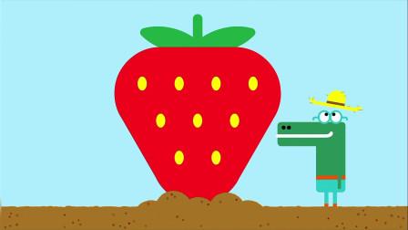 《嗨道奇第一季》哇,超级大的草莓
