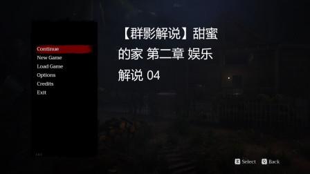 【群影解说】恐怖游戏 甜蜜的家 第二章 娱乐解说 04