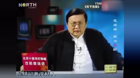 """梁宏达:娱乐圈的人看起来""""人模狗样"""",背后牵扯很多秘密"""