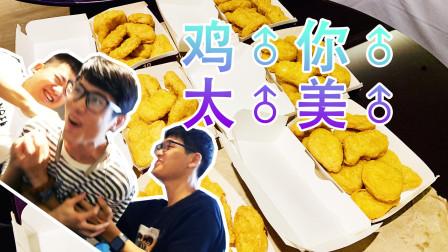 【神叹的Vlog】035:吃60块麦乐鸡读评论!