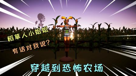 恐怖农场:穿越到诡异农场,稻草人小姐姐似乎对我有话说!