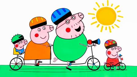 小猪佩奇一家周末去骑共享自行车卡通简笔画涂色游戏