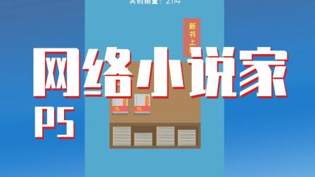 【网络小说家P5默寒】新的实体书直接卖爆2000册