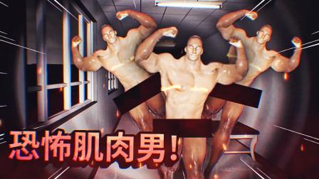 这间深夜的健身房太可怕了,被一群光头肌肉男狂追!【纸鱼】