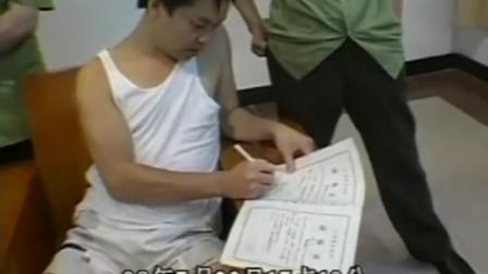 珍贵影像:张子强初审时,一直用英文回答,遭干警打脸