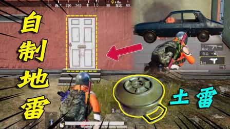 """盒子精实验室63:游戏内竟有隐藏道具""""土地雷""""?不费子弹就干掉敌人"""