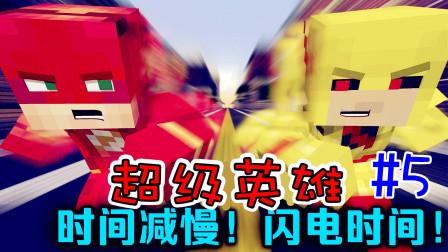 【XY小源 我的世界】超级英雄大冒险 第5期 逆闪电与闪电侠图纸