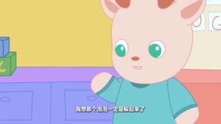 小鹿杏仁儿动画:在杏仁儿爸爸的帮助下,留下了泡泡,也留下美好的回忆