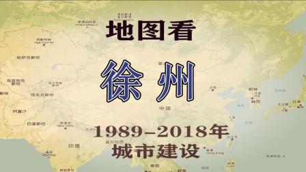 江苏徐州——地图看徐州城市发展影像(1989-2018)