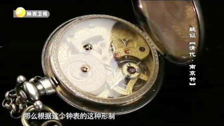 钟表匠带来迷你南京钟,竟还能取出当怀表,内部结构让人叹为观止