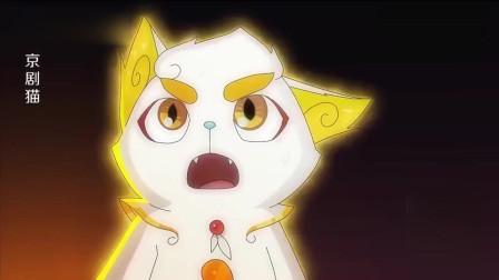京剧猫:混沌开始侵蚀白糖的身心,白糖竟然想到了信念!