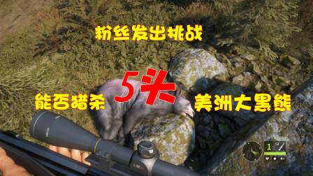 饺子:粉丝发出挑战 摄政王马格南猎杀五头美洲大黑熊 能否成功?
