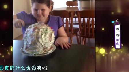 家庭幽默录像:萌娃收到生日蛋糕十分开心,总有不好预感,看完爆笑