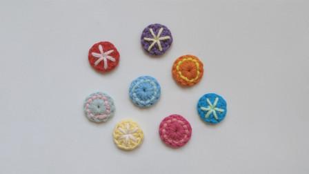 钩针编织两款毛线编织的纽扣简单又好看编织图案及方法