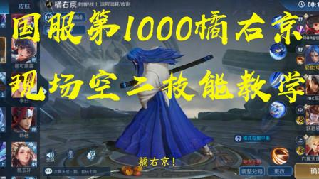 阿飞游戏王者荣耀:国服第1000橘右京教学,教你如何在线上空二技能!