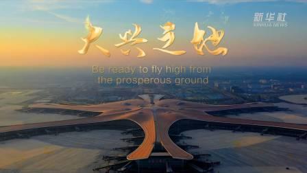 抢先看, 大兴国际机场官方宣传片来啦!